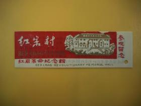 八十年代 红岩村 红岩革命纪念馆参观券塑料游览券门券门票入场券