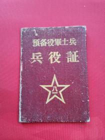 1963年预备役军士兵兵役证(林彪签署,照片撕去)