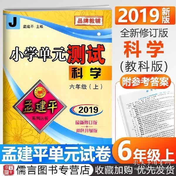 孟建平系列丛书·小学单元测试:科学(六年级上J)