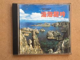 CD中国民乐集锦沧海龙吟品如图