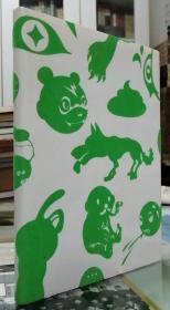 """【签名本】·北京""""星""""空间画廊·《高瑀-为落选者干杯》·2010·精装"""