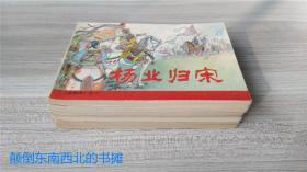 【老版好书】杨家将 连环画 5册全