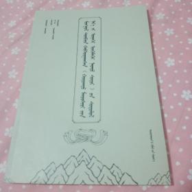 蒙藏文合璧《圣妙吉祥真实名经》研究 : 藏文、蒙古文
