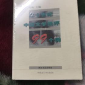 二十世纪中国文学批评99个词