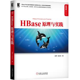 HBase 原理与实践9787111634959机械工业胡争