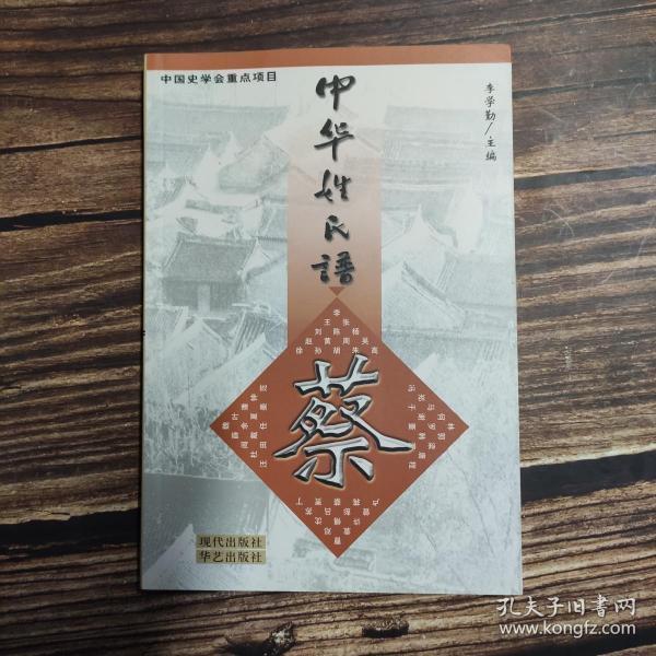 中华姓氏谱——蔡