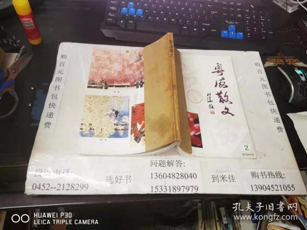 粤海散文2005年第2-5期  合售