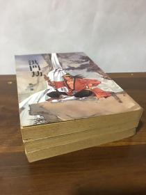 老版武侠古龙万盛版-天涯明月刀 全一册