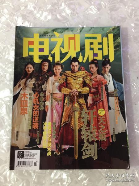 电视剧封面胡歌唐嫣刘诗诗娜扎林更新何润东