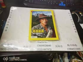 华夏地理2014年第11期  高原追魂  16开本