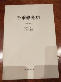 《千乘修光功》(倪振飞 著)227页 大16开 品相新