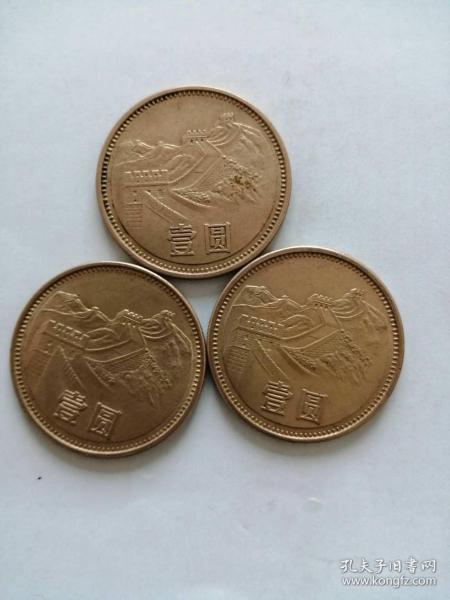 81长城硬币壹元(三枚流通美品)