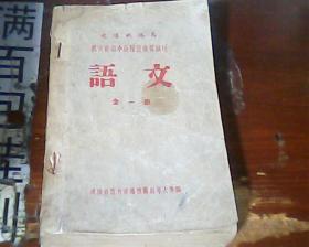 沈阳铁路局机关干部中级阶段学习试用【语文】全一册 59年