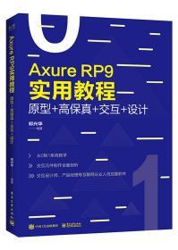 Axure RP9 实用教程