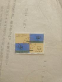 外国邮票 在位六十年纪念图案