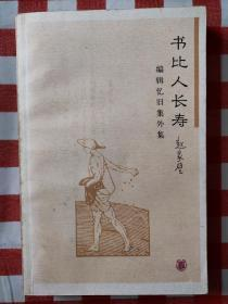 书比人长寿:编辑忆旧集外集