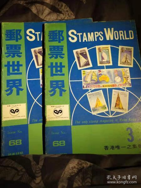 《邮票世界》68期