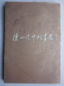 陈如冬中国画展明信片
