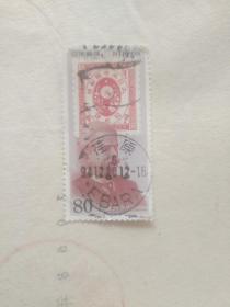 外国邮票 日本邮便二十钱图案