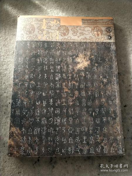中国书法2019 11A总365期