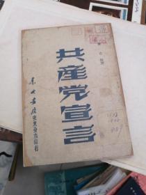 共产党宣言   影印本   太原市图书馆新近影印本