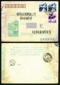 普22祖国风光普通邮票(影写版)长城2枚南海风光1枚  北京1990实寄封