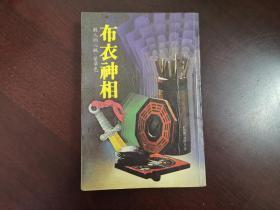老武侠小说 温瑞安(舒侠舞)布衣神相之杀人的心跳 叶梦色 全一册
