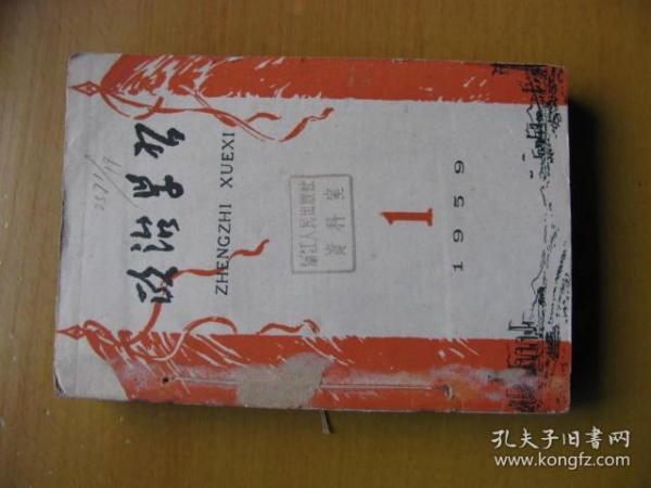 《政治学习》1959年1-12期(缺第2、4期)