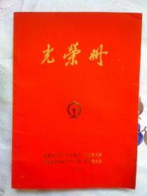 光荣册(16开,内有毛主席语录和华国锋题词)