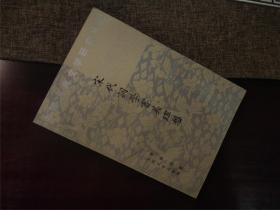 宋代词学审美理想(全一册)Z