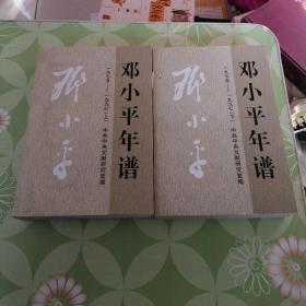 邓小平年谱1975-1997(上下)