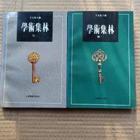 学术集林(卷一、二) <2册合售>