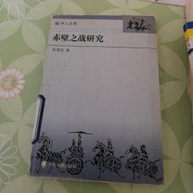 赤壁之战研究