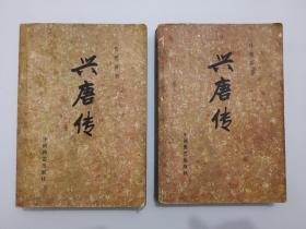 传统评书:兴唐传(全四册 )