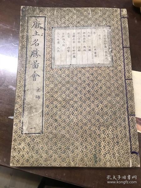 唐土明胜图,全六册(缺第二册)共五册