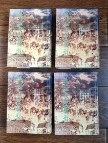 明代小说辑刊  第二辑 私藏无章 含纸盒 现货,仅发快递