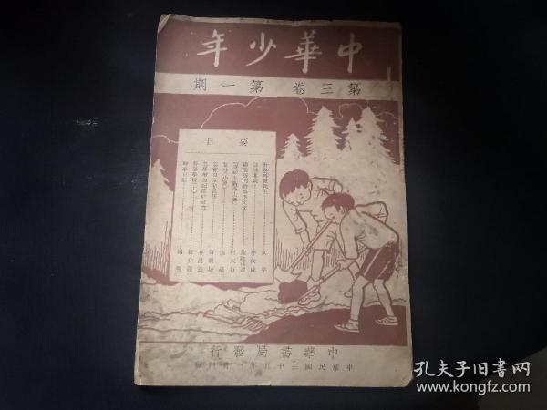 1946年 中华少年 第三卷第一期  前面有上海港口管区照片 新六军开赴东北之前图片等