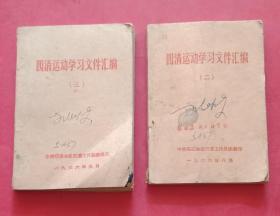 四清运动学习文件汇编:(二、三)