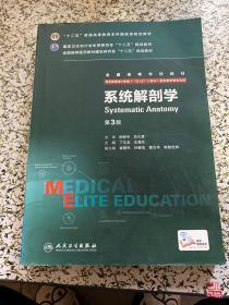 系统解剖学(第3版 八年制 配增值)书内涂色 详见图