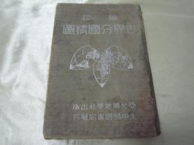 """稀见民国初版一印""""精装地图册""""《袖珍世界分国精图》,64开布面精装一册全,上海亚光与地学社 民国三十六年(1947)五月,初版一印刊行。内有彩色插图三十余幅,对民国时期蒙古、印藏边界及南中国海均有标示,是研究中国疆域的珍贵资料。"""