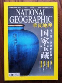 华夏地理2009 10