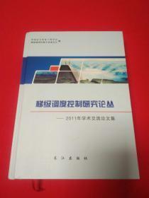 2011年学术交流论文集 : 梯级调度控制研究论丛