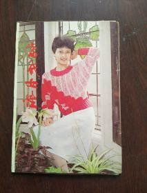 当代女性 明信片10张