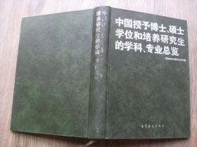 中国授予博士、硕士学位和培养研究生的学科、专业总览
