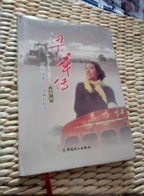 【超珍罕 梁军 签名】梁军传(精装) === 2013年8月 一版二印