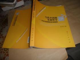 当代中国的发展哲学:科学发展观的哲学解读   (16开 正版现货)