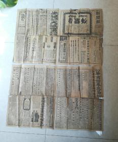 民国老报《新闻报》中华民国十九年五月二十七日。二开二张八版