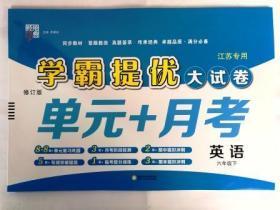 2020春 经纶学典 学霸提优大试卷  英语 六年级 下 (单元+月考)江苏专用 修订版