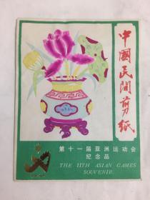 中国民间剪纸·第十一届亚洲运动会纪念品