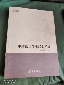 中国伦理学史经典精读/现代学术经典精读【有点磨损】